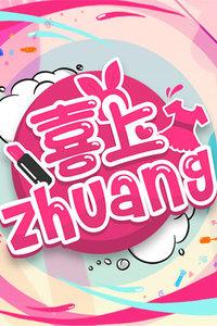 喜上ZHUANG2016