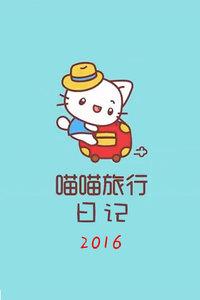 喵喵旅行日记 2016