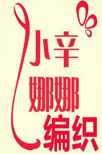小辛娜娜编织2016