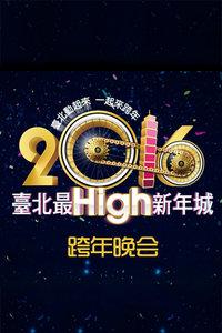 台北最HIGH新年城跨年晚会2016(综艺)