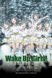 Wake Up,Girls!剧场版2015:后篇 Beyond the Bottom