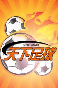 天下足球西甲:西班牙人vs奥萨苏纳