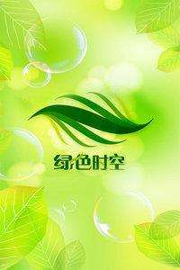 绿色时空2016