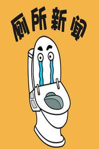 厕所新闻2016