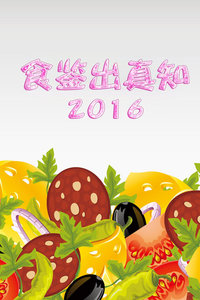 食鑒出真知2016