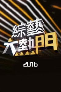 综艺大热门2016