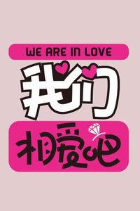我们相爱吧特别节目 160214
