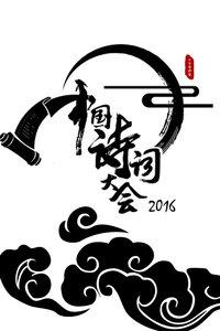 中国诗词大会2016