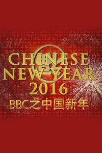 BBC之中国新年