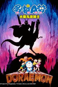 哆啦A梦 大雄与龙骑士