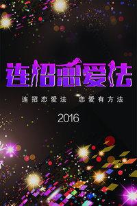 连招恋爱法2016