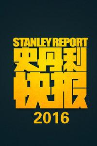 史丹利快报2016