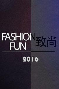 FashionFun致尚2016