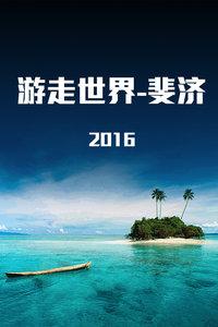 游走世界-斐济2016