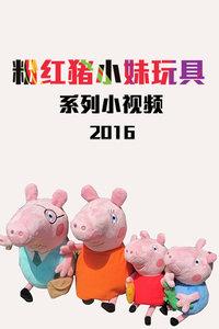 粉红猪小妹玩具系列小视频
