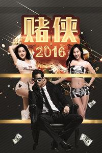 赌侠2016