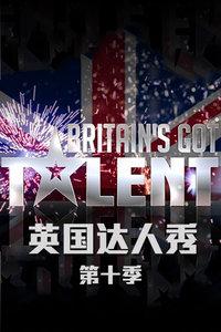 英国达人秀第十季