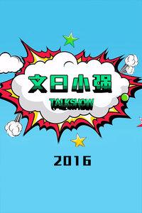 文曰小强TalkShow 2016