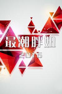 最潮胖妞2016