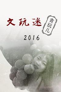 文玩迷贪玩儿2016