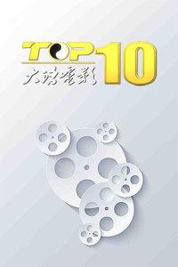 大话电影TOP102016