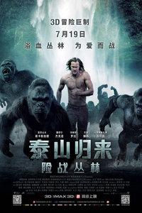 泰山歸來:險戰叢林