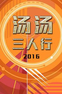 汤汤三人行2016
