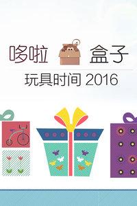 哆啦盒子玩具时间2016