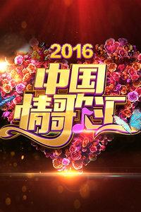 中国情歌汇2016