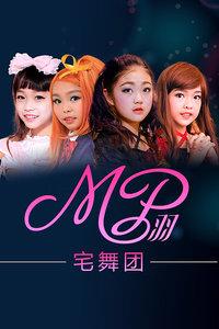 MP羽宅舞團