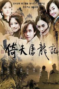 倚天屠龙记2009邓超版