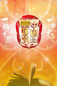中国面孔 第三季