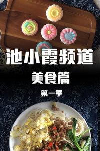 池小霞频道 美食篇 第一季--综艺