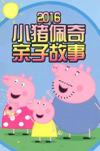 小豬佩奇親子故事2016