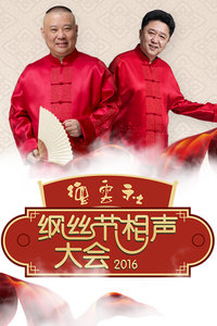 德云社纲丝节相声大会2016