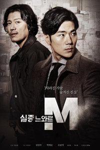特殊失踪专案组M