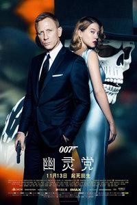 007:幽灵党/007:鬼影帝国