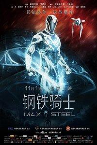 钢铁骑士/Max Steel