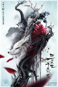 三生三世十里桃花/To the Sky Kingdom