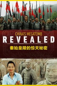 秦始皇陵的惊天秘密/China's Megatomb Revealed
