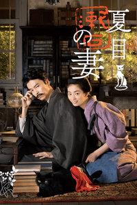 夏目漱石之妻