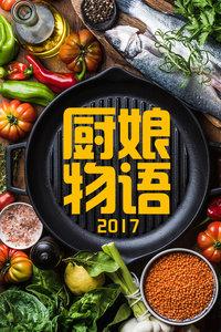 厨娘物语2017