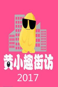 黄小趣街访 2017