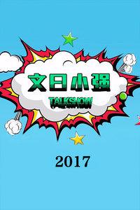 文曰小强TalkShow 2017