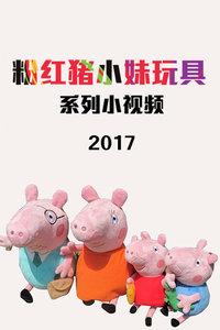 粉红猪小妹玩具系列小视频2017