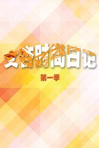 文杏时尚日记第一季第1期