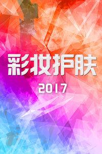 彩妆护肤2017