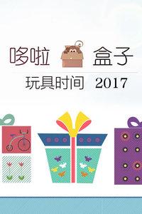 哆啦盒子玩具时间2017