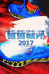 哲哲鞋评2017