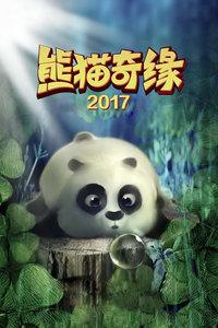 熊猫奇缘 2017